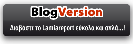 lamiareport.gr - Blog