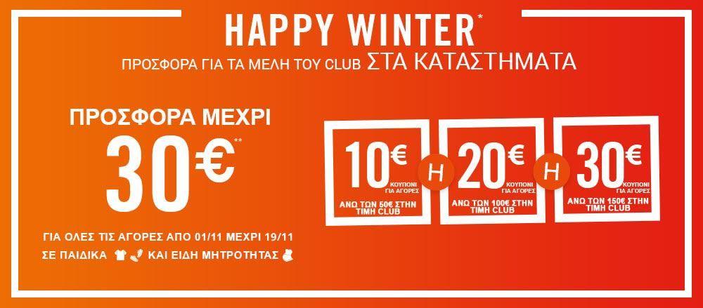 0233510384e Αλλά και για εσάς που δεν έχετε γίνει ακόμη μέλη του Club Orchestra, με την  έκδοση νέας κάρτας ή την ανανέωσή της και αγοράζοντας είδη άνω των 30€, ...