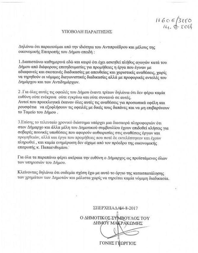 Η επιστολή - παραίτησης Γόνη