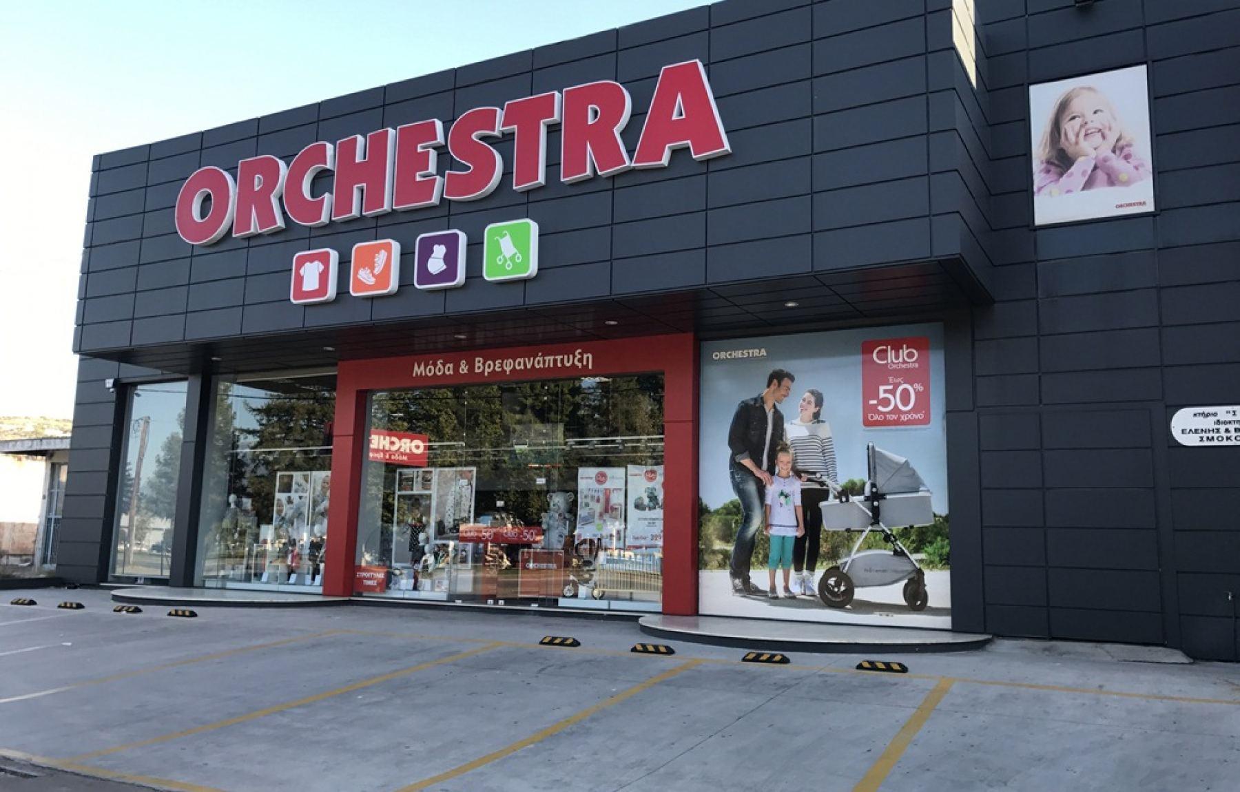 24cb57cd40b Στο κατάστημα Orchestra (Γ. Γεννηματά 11) στη Λαμία, θα βρείτε βρεφικά  είδη, είδη εγκυμοσύνης και παιδικής μόδας από τη γέννηση έως και 14 χρονών,  ...