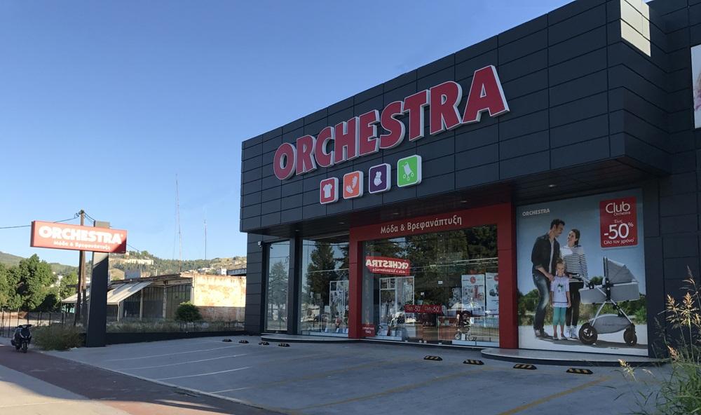 de6fddc8d4c Λαμία: Το Orchestra Club