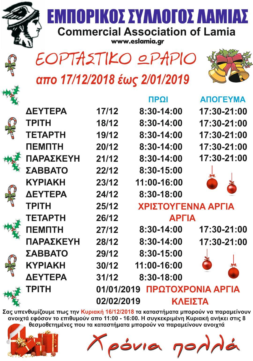 228da030a395 Δείτε το εορταστικό ωράριο που ανακοίνωσε ο Εμπορικός Σύλλογος Λαμίας