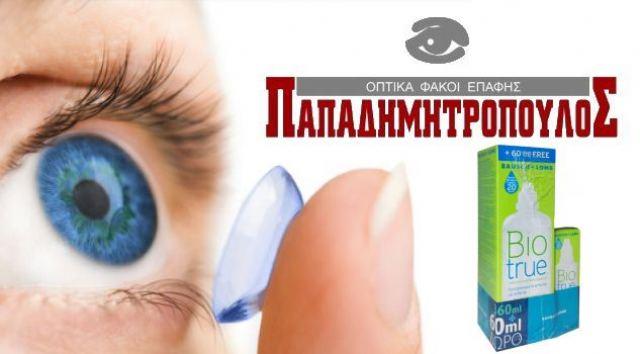 b43e9287b3 Λαμία  Προσφορές σε φακούς επαφής και υγρά φακών στα οπτικά