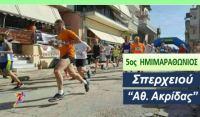 Έρχεται ο 5ος Ημιμαραθώνιος «Αθανάσιος Ακρίδας»
