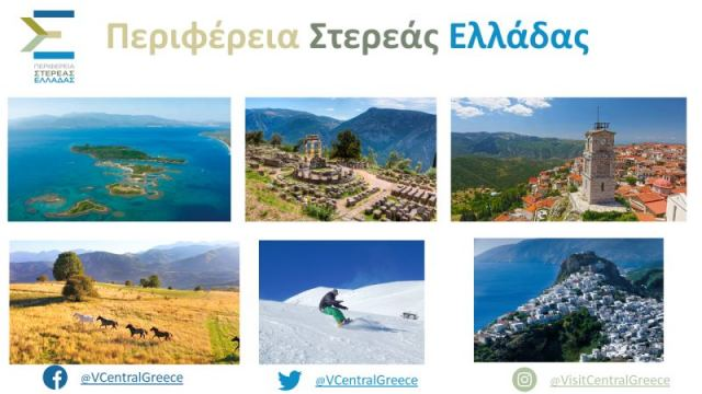Η Στερεά στην 7η Athens International Tourism Expo 2020