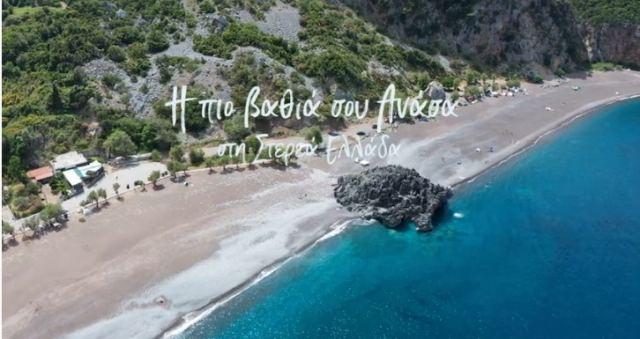 Πάρε την πιο βαθιά σου ανάσα στη Στερεά Ελλάδα! - Υπέροχο ΒΙΝΤΕΟ