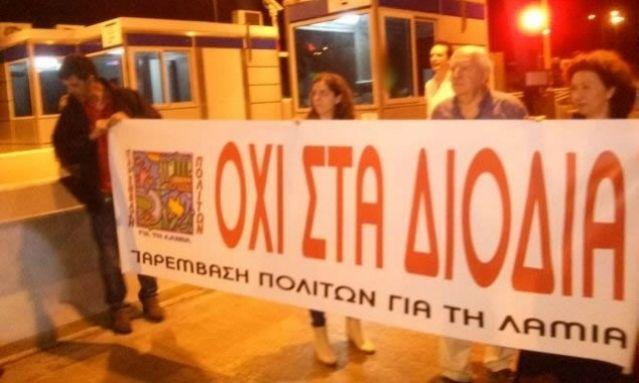 Ο ΣΥΡΙΖΑ Φθιώτιδας για τα διόδια