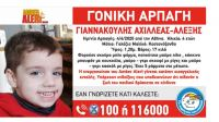 Amber Alert: Εξαφανίστηκε αγοράκι 4 ετών
