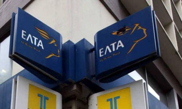 ΕΛΤΑ: Όλες οι θέσεις για τα καταστήματα Θεσσαλίας- Στερεάς Ελλάδας
