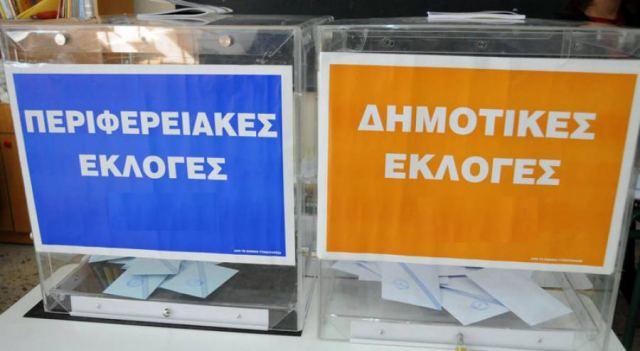 Αλλάζει το εκλογικό σύστημα στις Αυτοδιοικητικές Εκλογές;