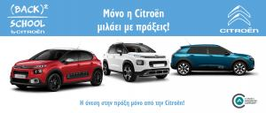 Citroen Back To School!