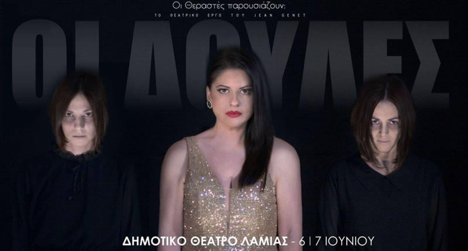 «Οι Δούλες»: Αύριο Τρίτη στο Δημοτικό Θέατρο Λαμίας - Δείτε το υπέροχο κινηματογραφικό trailer
