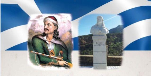 Οδύσσεια 2015 στην Τιθορέα