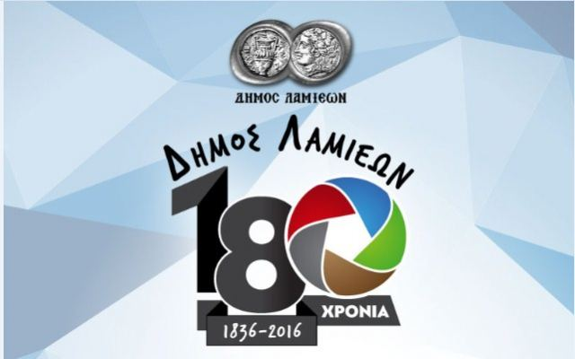 Ο Δήμος Λαμιέων γιορτάζει τα 180 χρόνια του!