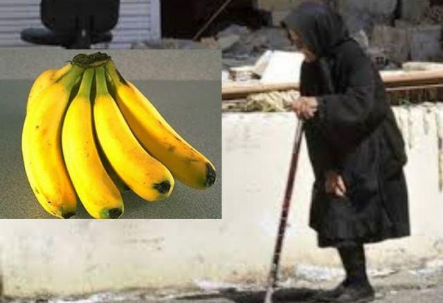 Φθιώτιδα: Η γιαγιά πλήρωσε τις μπανάνες για χρυσάφι!
