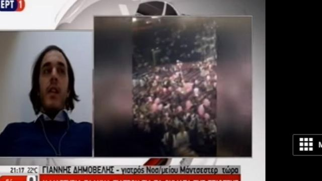 Έλληνας γιατρός στο Μάντσεστερ: Παραλάβαμε τραυματίες πολέμου