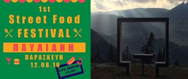 Παύλιανη: Ξεκινάμε δυνατά με το 1ο Pavliani Street Food Festival και συνεχίζουμε με πολλή μουσική!