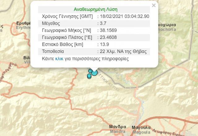 Σεισμός 3,7 Ρίχτερ «κούνησε» Στερεά και Αττική