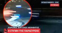 Βίντεο ντοκουμέντο: Η στιγμή της παράσυρσης του 25χρονου μοτοσικλετιστή στη Γλυφάδα